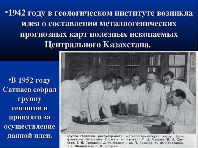 1942 году в геологическом институте возникла идея о составлении металлогениче...