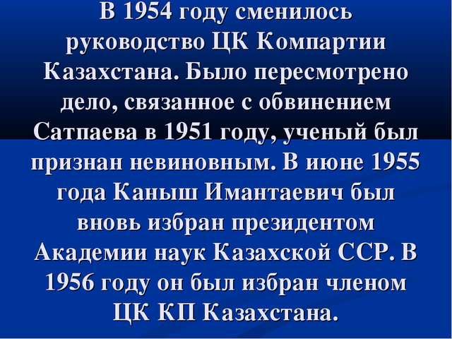 В 1954 году сменилось руководство ЦК Компартии Казахстана. Было пересмотрено...