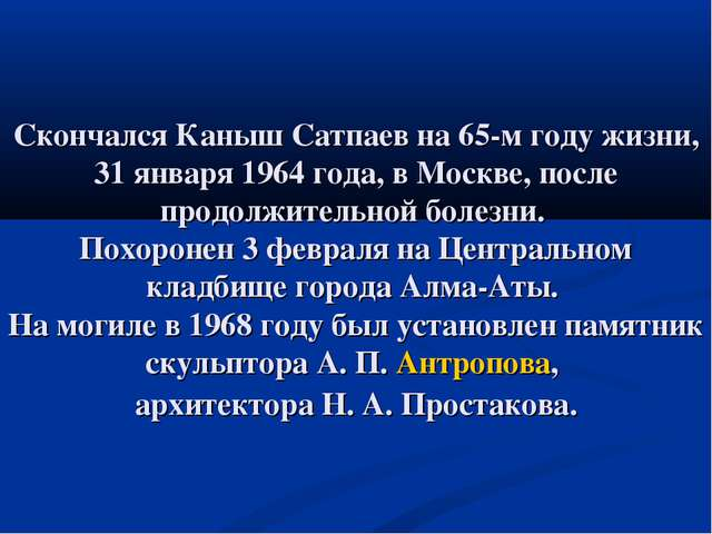 Скончался Каныш Сатпаев на 65-м году жизни, 31 января 1964 года, в Москве, по...