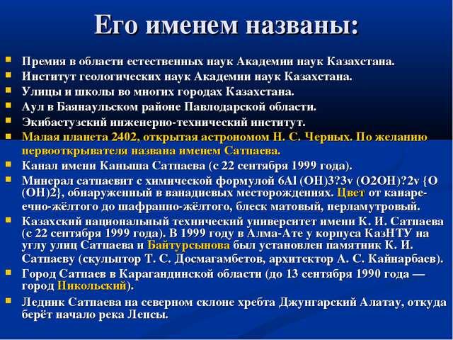 Его именем названы: Премия в области естественных наук Академии наук Казахста...