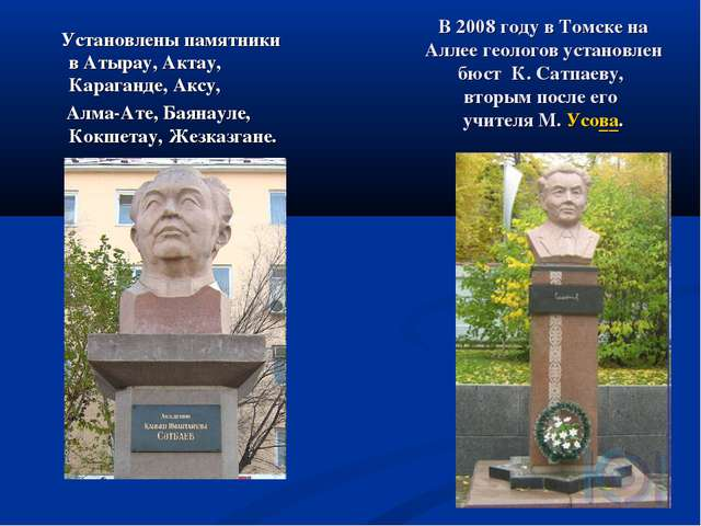 Установлены памятники в Атырау, Актау, Караганде, Аксу, Алма-Ате, Баянауле,...