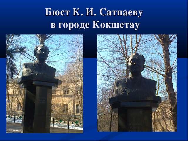 Бюст К. И. Сатпаеву в городе Кокшетау