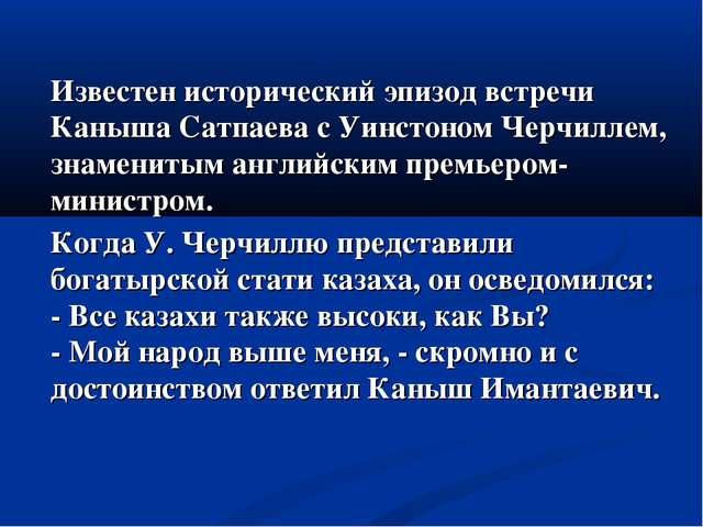 Известен исторический эпизод встречи Каныша Сатпаева с Уинстоном Черчиллем...
