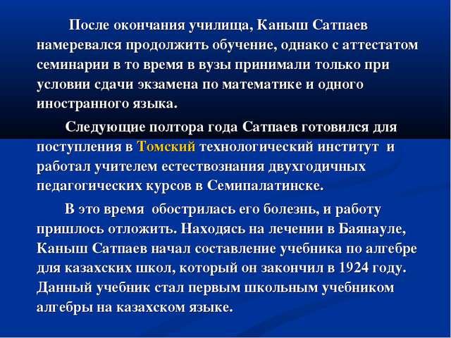 После окончания училища, Каныш Сатпаев намеревался продолжить обучение, о...