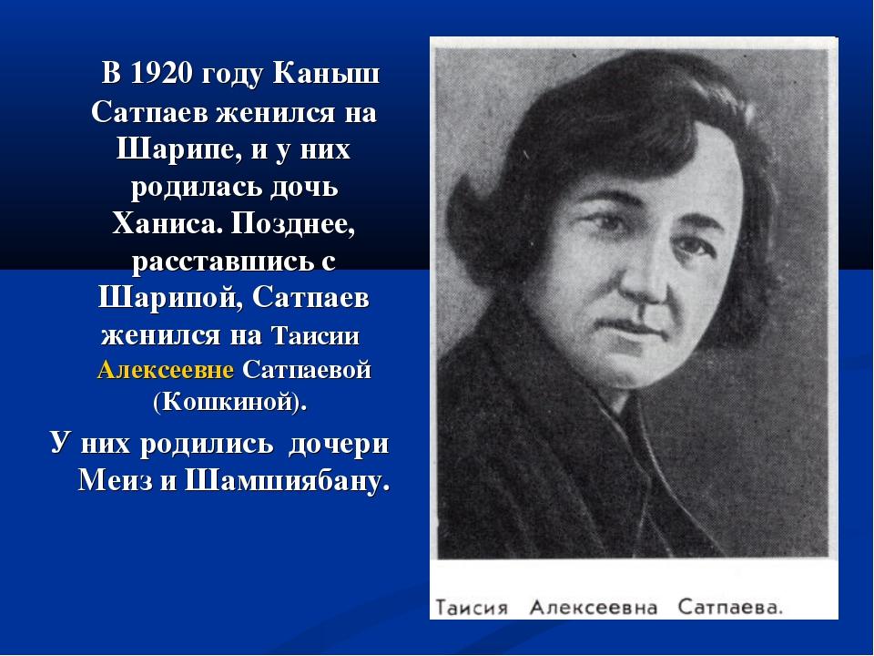 В 1920 году Каныш Сатпаев женился на Шарипе, и у них родилась дочь Ханиса. П...