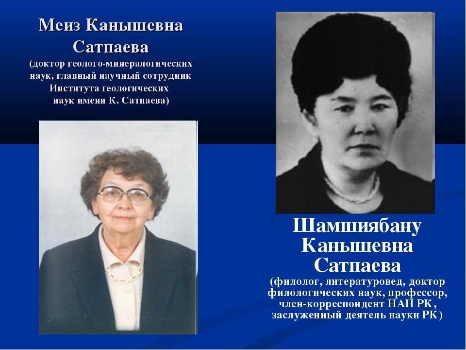 Меиз Канышевна Сатпаева (доктор геолого-минералогических наук, главный научны...