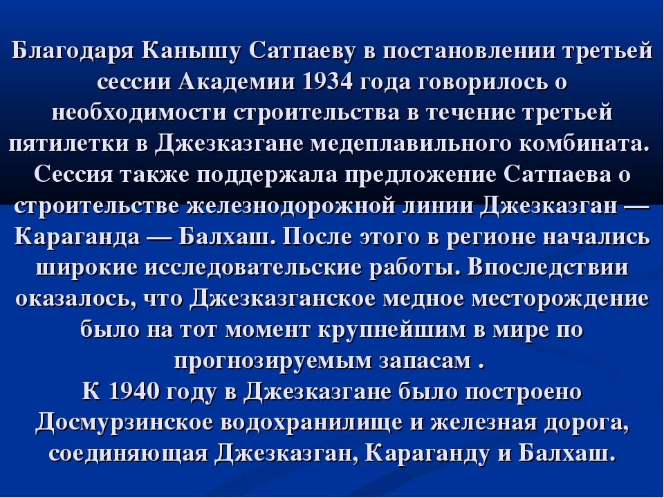 Благодаря Канышу Сатпаеву в постановлении третьей сессии Академии 1934 года г...