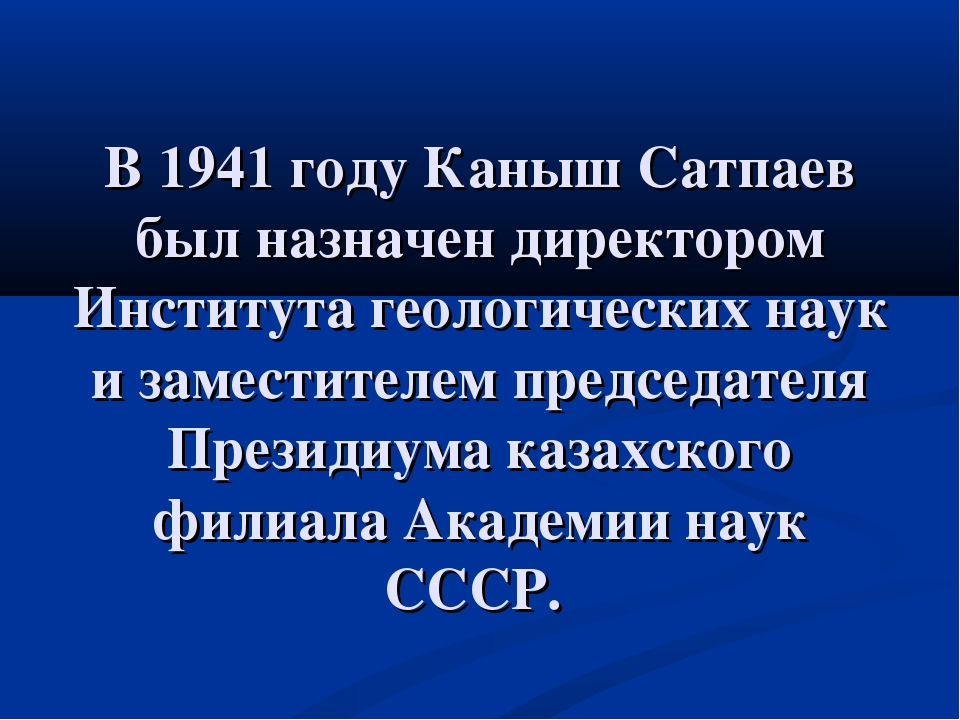 В 1941 году Каныш Сатпаев был назначен директором Института геологических нау...