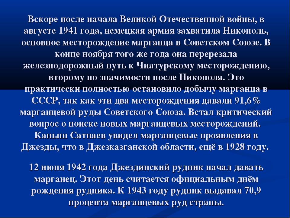 Вскоре после начала Великой Отечественной войны, в августе 1941 года, немецка...