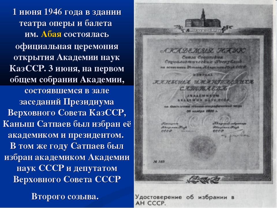 1 июня 1946 года в здании театра оперы и балета им. Абая состоялась официальн...