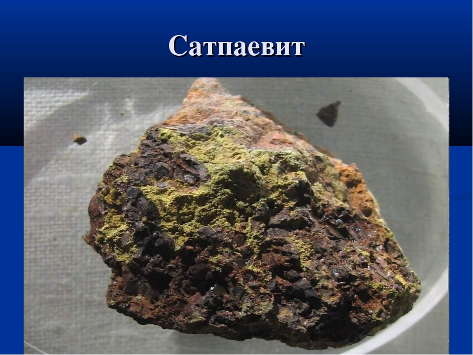 Сатпаевит