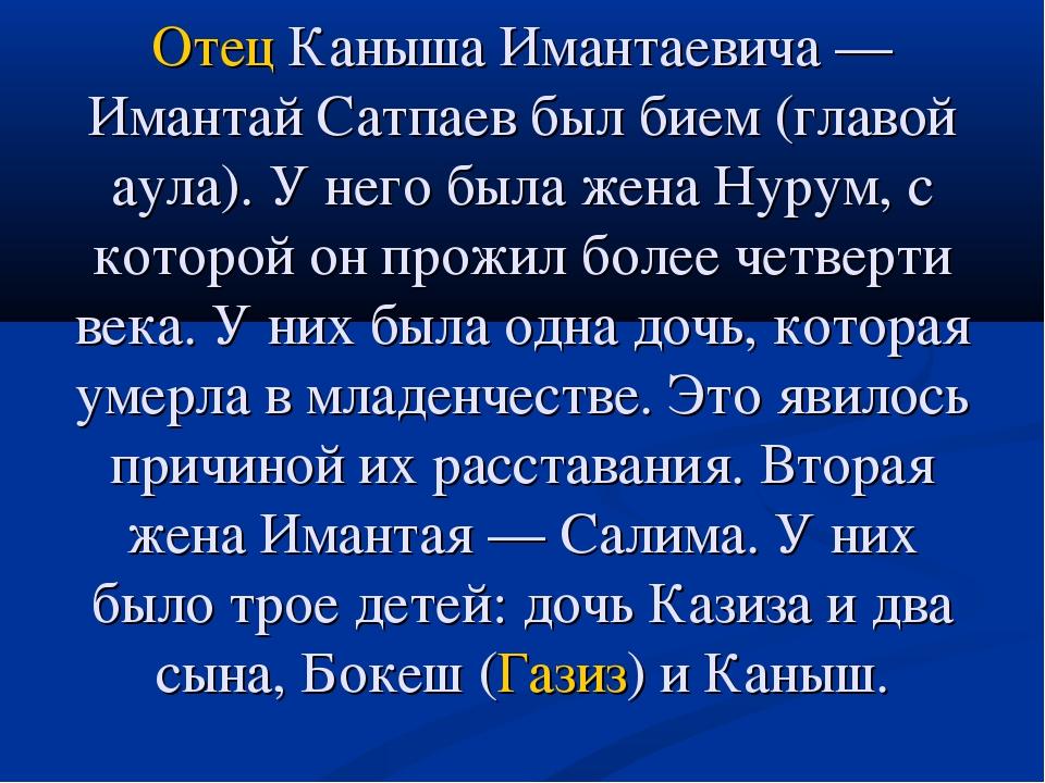 Отец Каныша Имантаевича — Имантай Сатпаев был бием (главой аула). У него была...