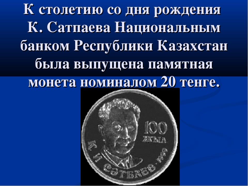 К столетию со дня рождения К. Сатпаева Национальным банком Республики Казахст...