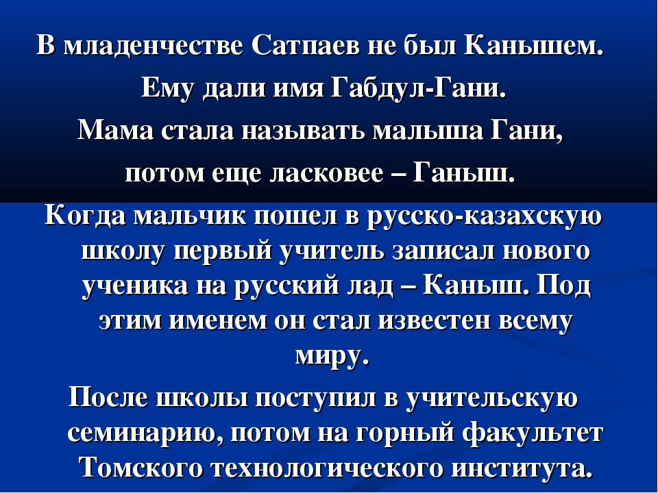 В младенчестве Сатпаев не был Канышем. Ему дали имя Габдул-Гани. Мама стала н...