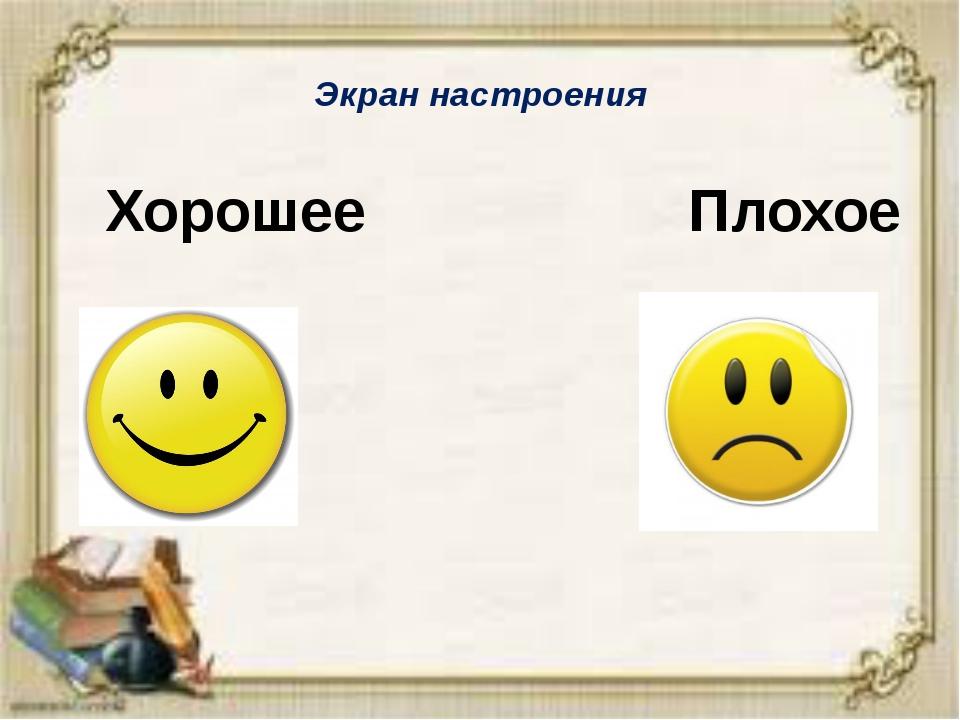 Экран настроения Хорошее  Плохое