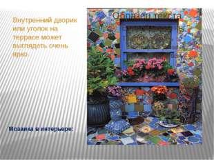 Мозаика в интерьере: Внутренний дворик или уголок на террасе может выглядеть