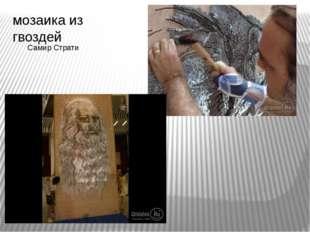 мозаика из гвоздей Самир Страти