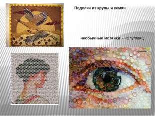 Поделки из крупы и семян необычныемозаики - из пуговиц