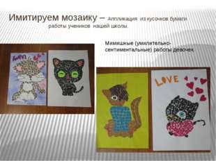 Имитируем мозаику – Аппликация из кусочков бумаги работы учеников нашей школы