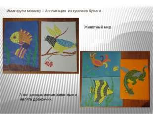 Имитируем мозаику – Аппликация из кусочков бумаги Животный мир. А вот декорат