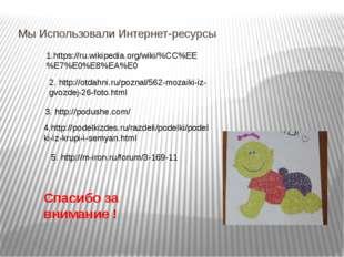 2. http://otdahni.ru/poznal/562-mozaiki-iz-gvozdej-26-foto.html 5. http://m-i