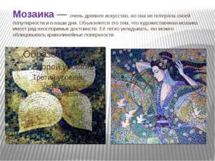 Мозаика — очень древнее искусство, но она не потеряла своей популярности и в