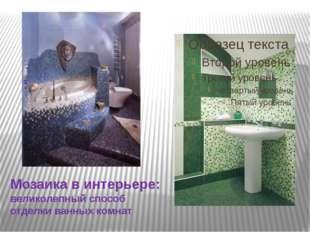 Мозаика в интерьере: великолепный способ отделки ванных комнат
