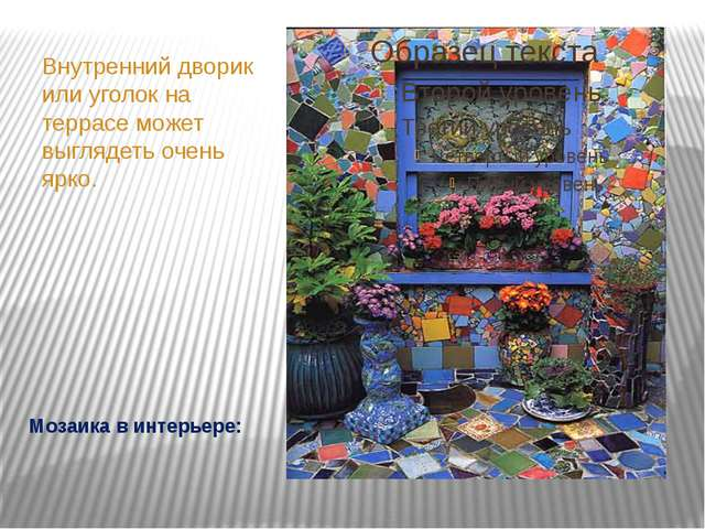 Мозаика в интерьере: Внутренний дворик или уголок на террасе может выглядеть...