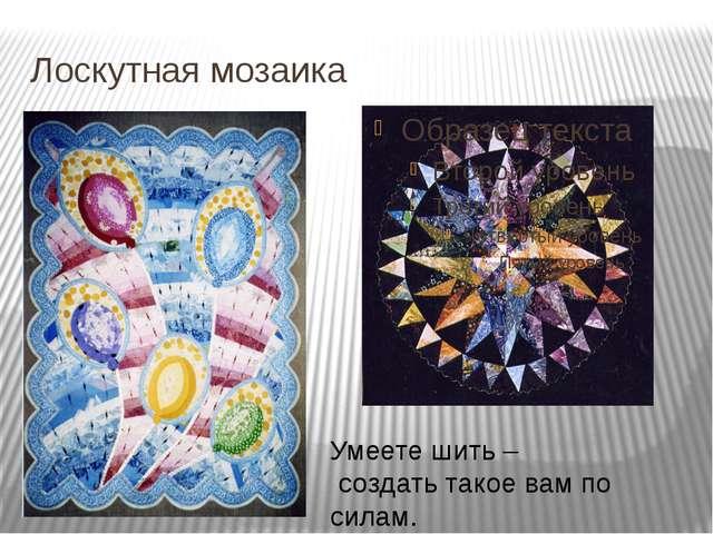 Лоскутная мозаика Умеете шить – создать такое вам по силам.