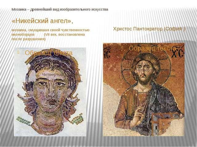 Мозаика – древнейший вид изобразительного искусства «Никейский ангел», мозаик...