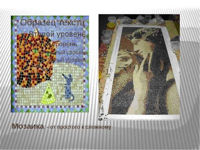 Мозаика – от простого к сложному