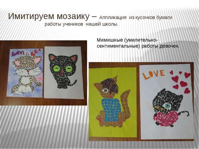 Имитируем мозаику – Аппликация из кусочков бумаги работы учеников нашей школы...