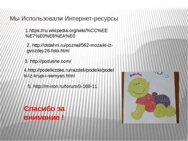 2. http://otdahni.ru/poznal/562-mozaiki-iz-gvozdej-26-foto.html 5. http://m-i...