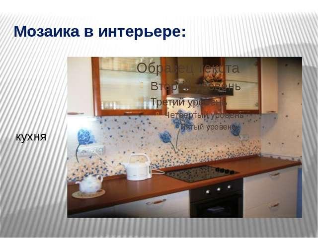 Мозаика в интерьере: кухня
