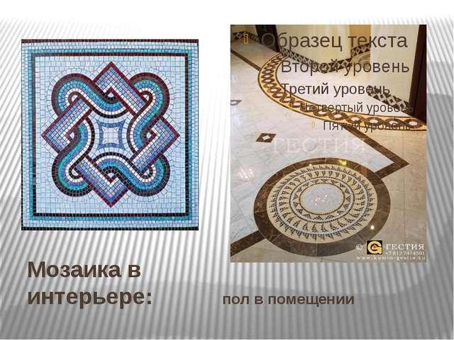 Мозаика в интерьере: пол в помещении