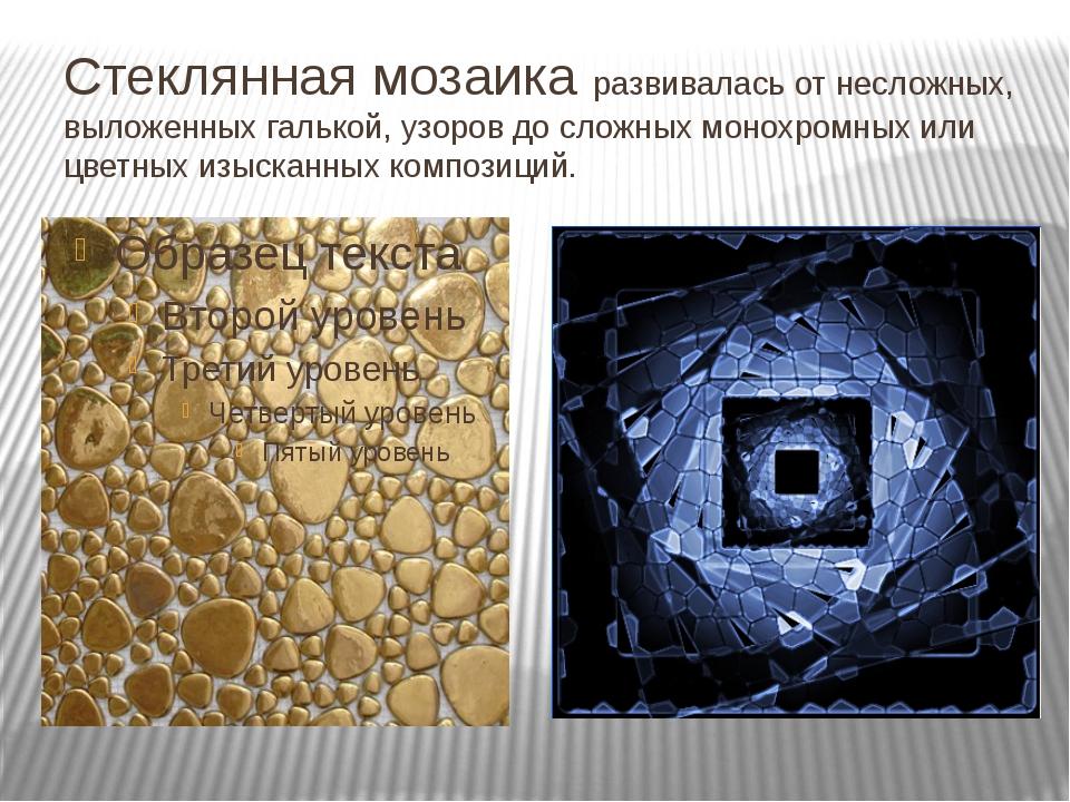 Стеклянная мозаика развивалась от несложных, выложенных галькой, узоров до сл...