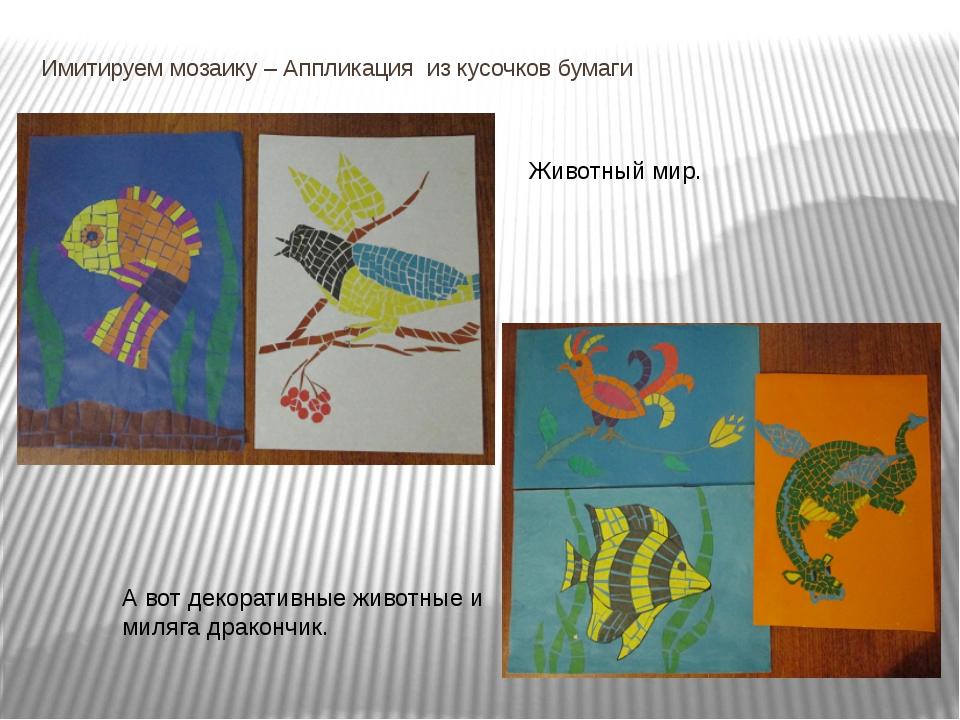 Имитируем мозаику – Аппликация из кусочков бумаги Животный мир. А вот декорат...