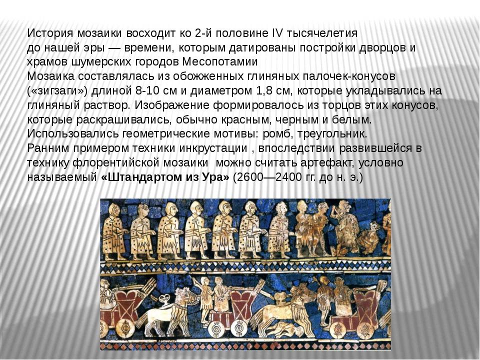 История мозаики восходит ко 2-й половине IV тысячелетия донашейэры— времен...