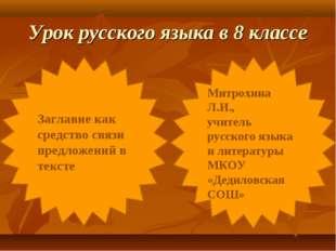 Урок русского языка в 8 классе Заглавие как средство связи предложений в текс