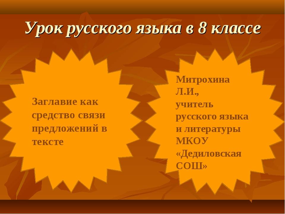 Урок русского языка в 8 классе Заглавие как средство связи предложений в текс...