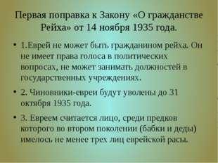 Первая поправка к Закону «О гражданстве Рейха» от 14 ноября 1935 года. 1.Евре