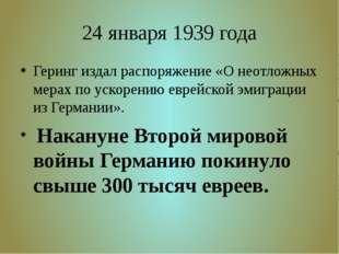24 января 1939 года Геринг издал распоряжение «О неотложных мерах по ускорени