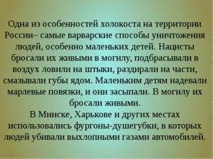 Одна из особенностей холокоста на территории России– самые варварские способы