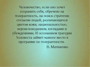Человечество, если оно хочет сохранить себя, обречено на толерантность, на по