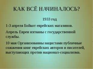 КАК ВСЁ НАЧИНАЛОСЬ? 1933 год 1-3 апреля Бойкот еврейских магазинов. Апрель Ев
