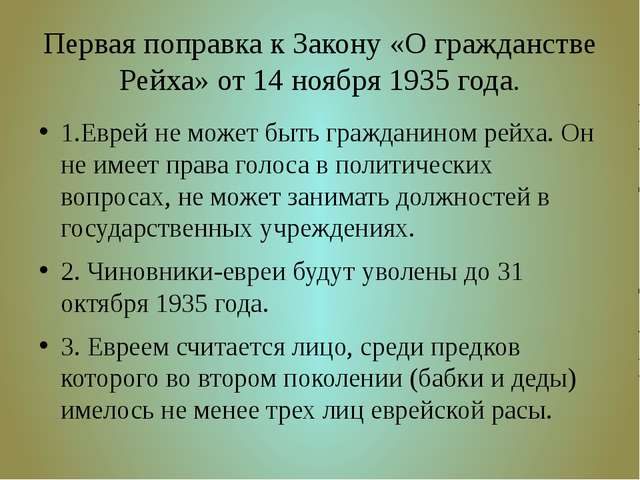 Первая поправка к Закону «О гражданстве Рейха» от 14 ноября 1935 года. 1.Евре...