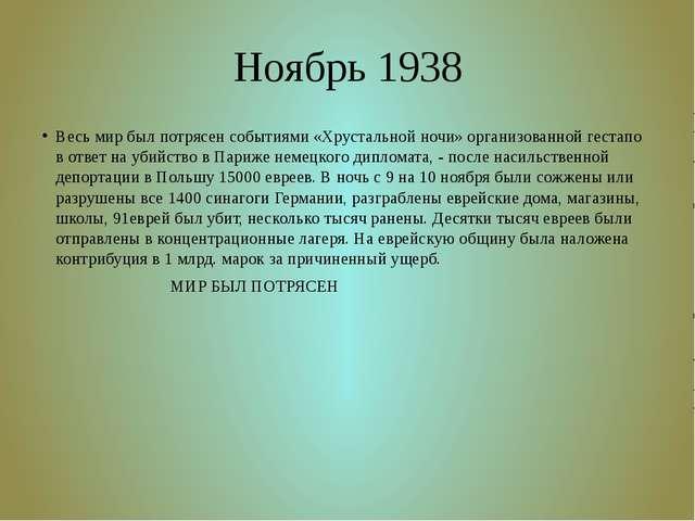Ноябрь 1938 Весь мир был потрясен событиями «Хрустальной ночи» организованной...
