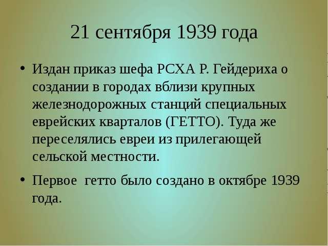 21 сентября 1939 года Издан приказ шефа РСХА Р. Гейдериха о создании в города...