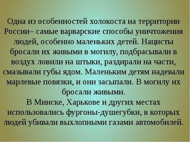 Одна из особенностей холокоста на территории России– самые варварские способы...