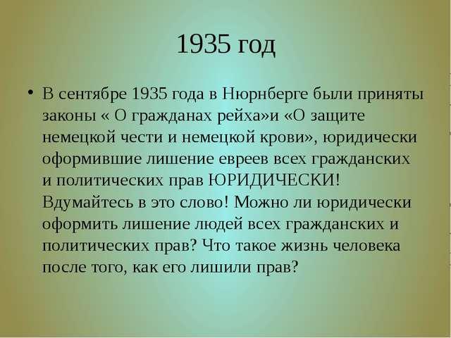 1935 год В сентябре 1935 года в Нюрнберге были приняты законы « О гражданах р...